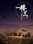 楼兰-王晴川1228-主播小川说书