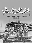 海南之战-刘振华-知乎盐选,叶寻