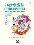 有序创业24步法(美国麻省理工学院的创业课程)-比尔·奥莱特-张晔蘩