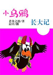 小乌鸦长大记-若金之波-晨萱