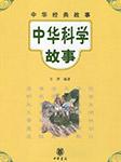 中华科学故事-方萍-去听