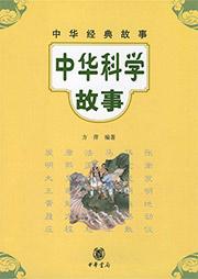 中华科学故事-方萍-中版去听