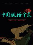 中國妖怪全錄-白澤-一頡