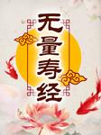 无量寿经-匿名-百家讲堂,龚振国