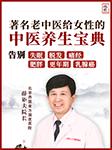 著名老中医给女性的中医养生宝典-薛钜夫-琳琅智库