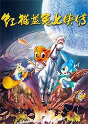 虹猫蓝兔七侠传-虹猫蓝兔-付以琳