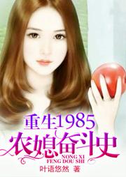 重生1985:农媳奋斗史-叶语悠然-羊顺顺