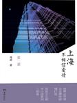 上海不相信爱情(第二部)-周蔚-播音李莞,夏雪峰