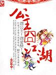 公主囧江湖-红娘子-稀稀