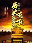 你所不知的历史真相1(野史逸闻)-刘继兴、刘照兴-仲维维