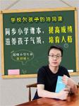张羽博士:学校欠孩子的诗词课-张羽-张羽