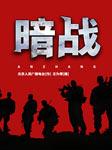 暗战(国共谍战博弈)-北京人民广播电台-悦库时光