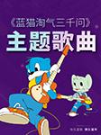 《蓝猫淘气三千问》主题歌曲-蓝猫-臻影文化