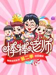 棒棒老师(第二季)-段立欣-棒棒老师FM