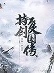 持剑复国传-川林一梦-沙尘暴1