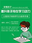 读懂孩子,提升小学生内在学习力-刘杰-刘杰