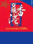 交接香港:亲历中英谈判最后1208天-陈佐洱-悦库时光,韩涛