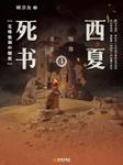 西夏死书4(周建龙热播)-顾非鱼-周建龙