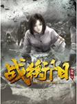 战衡阳-却却-马旭,刘恩泽