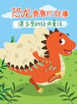 恐龙鲁鲁的故事-冰波-口袋故事