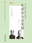 毛泽东与谈家桢-张光武-去听,播音迦南
