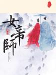 女帝师(合集五册)-小伍-柳沁儿
