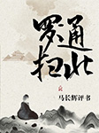 罗通扫北(马长辉演播)-佚名-马长辉