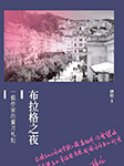 布拉格之夜:一个作家的蜜月札记-韩晗-DJ段思玉