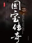 国宝传奇(抗日谍战小说剧)-孙利生-创声工厂