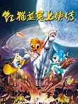 虹猫蓝兔七侠传(整本特价)-虹猫蓝兔-付以琳