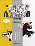 看漫画学心理:做快乐职场人-樊绍烈-播音无离