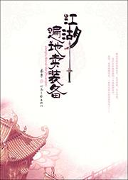 江湖遍地卖装备(多播精品)-禾早-创声工厂