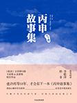 丙申故事集(鲁迅文学奖得主代表作)-弋舟-中信书院