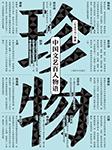 珍物:中国文艺百人物语-李宗盛、贾樟柯等-高天亮
