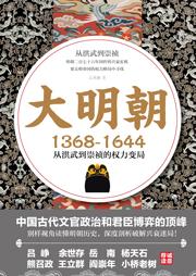 大明朝(1368-1644):从洪武到崇祯的权力变局
