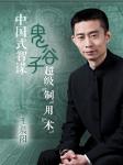 中国式智谋:鬼谷子超级制用术-王晨阳-王晨阳老师