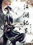 江湖纪事-朝岚-播音枫叶痕迹