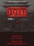 1911:纪念版(舌尖上的中国李立宏演播)-王树增-人民文学出版社