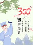 300国学经典-柴少鸿-少鸿爸爸