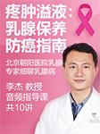 疼肿溢液,乳腺保养防癌指南-李杰-BTV养生堂