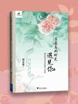 在最美的时光遇见你:邂逅情诗的甜蜜与忧愁-倾蓝紫-蓝狮子FM,刘竹芋