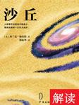 沙丘(解读)-读客熊猫君-读客熊猫君