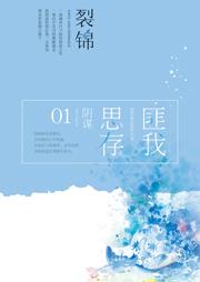 裂锦(匪我思存经典作品)-匪我思存-羽小白