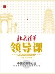 北大清华领导课-段誉,毛云-人邮知书