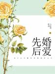 先婚后愛-七憶歡-每天讀點故事
