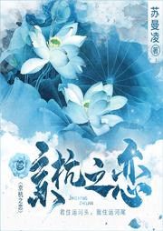 京杭之恋(艾宝良演播)-苏曼凌-凤娱有声
