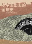 从中国出发的全球史(全6季)-段志强,钟觉辰-看理想电台,段志强老师