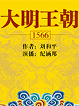 大明王朝1566(同名反腐大劇原著)-劉和平-紀涵邦
