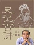 史记百讲-杨照-杨照