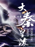 大秦皇陵-一木-七十